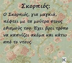 Greek quotes (facebook) Scorpio Zodiac, Zodiac Mind, Scorpion Quotes, Smart Quotes, Greek Quotes, True Words, Astrology, Lyrics, Mindfulness