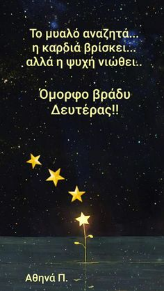 Nice Photos, Good Morning Good Night, Greek Quotes, Wonders Of The World, Wish, In This Moment, Logo, Day, Gifts
