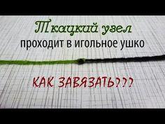Как завязать нитки ткацким узлом.