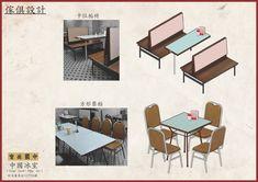 中國冰室—傢具設計插圖