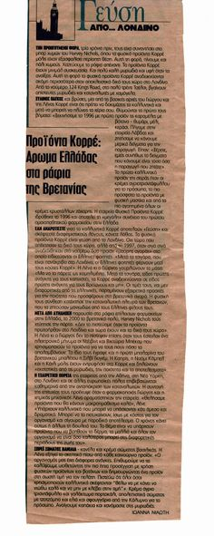Article in a Greek newspaper about the first KORRES store opening / 2002
