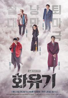 A Korean Odyssey starring Lee Seung Give, Oh Yeon Seo, Cha Seung Won and Lee Hong Ki. Lee Seung Gi, Yoo Seung Ho, Cha Seung Won, Korean Drama 2017, Watch Korean Drama, Korean Drama Series, Oh Yeon Seo, Drama Korea, Live Action