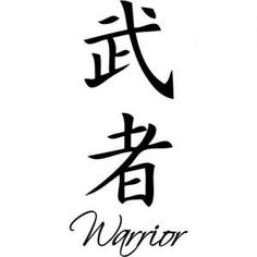 Chinese characters are logograms used in the writing of Chinese and some other Asian languages. Japanese Tattoo Words, Japanese Tattoo Symbols, Chinese Symbols, Japanese Words, Japanese Quotes, Warrior Symbol Tattoo, Warrior Tattoos, Badass Tattoos, Tattoos For Guys
