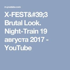 X-FEST'3 Brutal Look. Night-Train 19 августа 2017 - YouTube