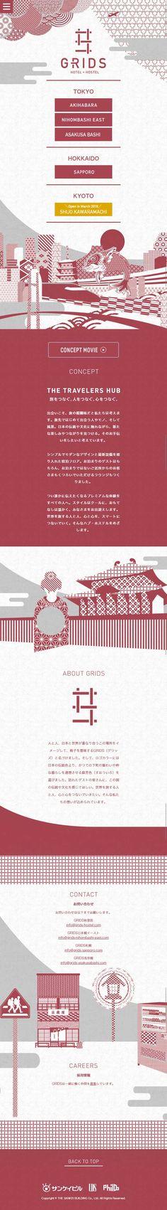 株式会社サンケイビル様の「GRIDS」のスマホランディングページ(LP)マンガ使用系|国内旅行・海外旅行 #LP #ランディングページ #ランペ #GRIDS