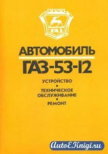 Автомобиль ГАЗ-53-12. Устройство, техническое обслуживание и ремонт