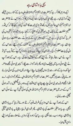 essay writing on hazrat muhammad pbuh in urdu