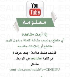 Funny Study Quotes, Funny Arabic Quotes, Ramadan Images, Computer Help, Iphone App Layout, Learning Websites, Mixed Feelings Quotes, Pinterest App, Kids Reading