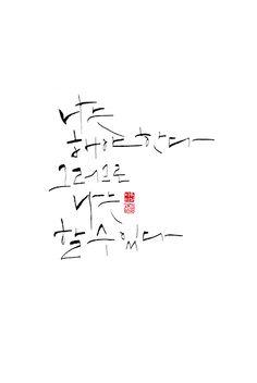 calligraphy_나는 해야 한다. 그러므로 나는 할 수 있다_칸트