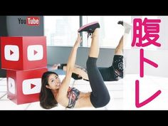 How to get sixpack for high school girl Yoga Fitness, Health Fitness, Beauty Hacks, Girly, Exercise, Workout, Youtube, Tips, At Home Workouts