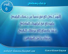مدونة محلة دمنة: دعاء رمضان اليوم السادس