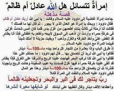 Quran Quotes Love, Islamic Love Quotes, Islamic Inspirational Quotes, Religious Quotes, Arabic Quotes, True Quotes, Words Quotes, Book Qoutes, Quotes For Book Lovers