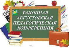 Блог детского психолога Юлии Геннадиевны Шевченко: Августовская конференция