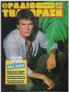 80s Kids, My Memory, Athens, Childhood Memories, Growing Up, Magazines, Greece, Nostalgia, History