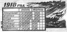 Переход на Григорианский календарь в России. В 1918 году после 31 января сразу наступило 14 февраля.