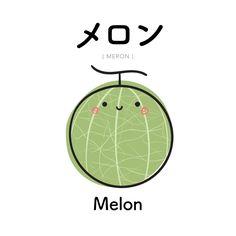 [168] メロン   | meron | melon