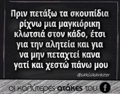 Κάδος Funny Greek Quotes, Greek Memes, Funny Picture Quotes, Sarcastic Quotes, Funny Photos, Speak Quotes, Bring Me To Life, Funny Times, Clever Quotes