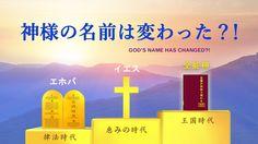 全能神教会福音映画 『神様の名前は変わった?!』