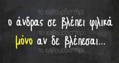 Funny Greek Quotes, Funny Quotes, Funny Memes, Jokes, Funny Shit, Funny Statuses, Best Quotes, Nice Quotes, True Stories
