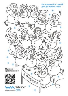 New Year coloring by Whisper Arts!  You can start counting down the days until the New Year with our coloring!   The original can be downloaded from the link below and print. https://cloud.mail.ru/public/e6f6fac601bc/WhisperArts_New_Year.png