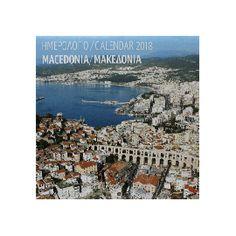 """Ημερολόγιο Μηνιαίο Τοίχου 2018 """"Μακεδονία"""" Εκδόσεις Μίλητος Macedonia, Fruit Salads"""
