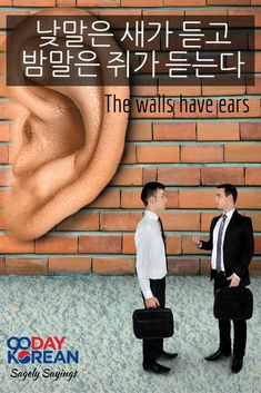 """Repin if you like """"The walls have ears""""  Click pin for a fun list of Korean proverbs and sayings ^^"""