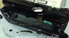 วิทยุ ติดรถยนต์ ยี่ห้อ Toyota Altis 2014 แกะใหม่