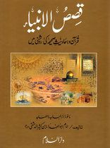 Qasas Ul Ambia The Stories Of The Prophets Devotional Songs - Download, Listen MP3 Audio - Mymster.com