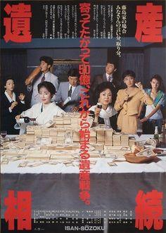Black Pin Up, Basketball Court, Cinema, Wrestling, Japanese, Memories, Sports, Movie Posters, Dramas