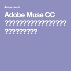 Adobe Muse CC 完全習得[基礎編]ノンプログラマーズ・ウェブデザイン