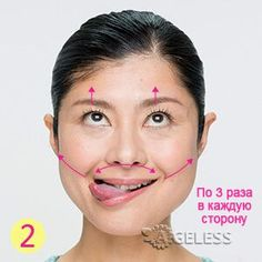Hostile to Aging Skin Care, What You Should Know – Skin Care Treatments, Tips & Advice Face Yoga Exercises, Facial Yoga, Glossy Eyes, Face Massage, Skin Care Treatments, Beauty Recipe, Tips Belleza, Belleza Natural, Skin Tips