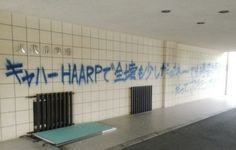 陰謀論信者熊本で市役所の壁にHAARPの人工地震を真に受け落書きした会社員の男47逮捕へw