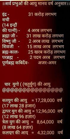 Hindu Quotes, Gita Quotes, Spiritual Quotes, Teacher Bible Verse, Bible Verses, Believe In God Quotes, Quotes About God, Radha Soami, Hindu Worship