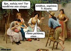Funny Greek Quotes, Sarcastic Quotes, Funny Memes, Jokes, Funny Shit, Funny Stuff, Ancient Memes, English Quotes, Just Kidding
