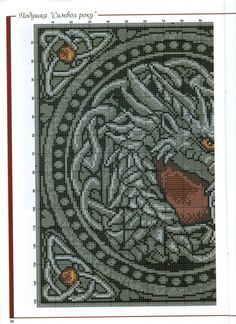 Celtic Dragon - Part 1 (Can I figure out how to knit this in a sweater for my grandson??? PS)