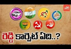 Reddy Community Politicians Underoneroof to Fight Next Election ? | FASTNEWSUPDATES.IN, Telugu News Papers, Telugu Film News, Telugu Movie News, Latest News Updates, Fast News Updates, Breaking News, News Today, Today News Headlines, Top News Stories,