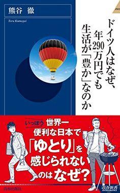労働時間が短いドイツ人が、日本人よりも労働生産性が高い理由 | ライフハッカー[日本版] Budgeting Money, Book Lists, Productivity, Saving Money, Japan, Reading, Tips, Books, Libros