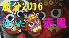 豆まき鬼退治の節分2016は夢の寿司屋と泣いた赤鬼【節分】