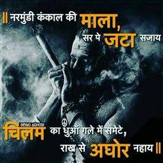 Mahakal Shiva, Shiva Art, Lord Krishna, Hindu Art, Boy Cartoon Drawing, Lord Shiva Sketch, Aghori Shiva, Aham Brahmasmi, Devon Ke Dev Mahadev