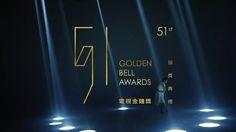 第51屆 電視金鐘獎 頒獎典禮 on Vimeo