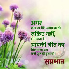 234 Best Gud Mrng Images Hindi Quotes Bonjour Good Morning
