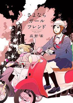 『さよならガールフレンド』高野雀 / Feelコミックス(祥伝社)