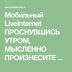 Мобильный LiveInternet ПРОСНУВШИСЬ УТРОМ, МЫСЛЕННО ПРОИЗНЕСИТЕ СЛЕДУЮЩИЕ СЛОВА ЗАЩИТНОЙ МОЛИТВЫ. | Der_Engel678 - Дневник Der_Engel678 |