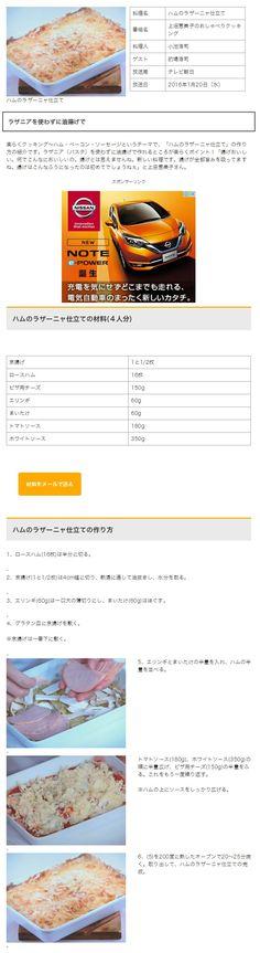 ハムと油揚げのラザーニャ仕立て http://www.osarai-kitchen.com/%E3%83%86%E3%83%AC%E3%83%93%E6%9C%9D%E6%97%A5/%E4%B8%8A%E6%B2%BC%E6%81%B5%E7%BE%8E%E5%AD%90%E3%81%AE%E3%81%8A%E3%81%97%E3%82%83%E3%81%B9%E3%82%8A%E3%82%AF%E3%83%83%E3%82%AD%E3%83%B3%E3%82%B0/%E3%83%8F%E3%83%A0%E3%81%AE%E3%83%A9%E3%82%B6%E3%83%BC%E3%83%8B%E3%83%A3%E4%BB%95%E7%AB%8B%E3%81%A6/