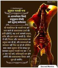 An interesting story of Hanuman Chutaki in the Ramayana reveals how Lord Shree Rama invoked was as devoted to his worshiper as was the worshiper to him. Hanuman Chalisa Mantra, Lord Shiva Mantra, Shri Hanuman, Vedic Mantras, Yoga Mantras, Hindu Mantras, Rudra Shiva, Shiva Shakti, Tips For Happy Life