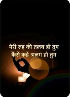 48213953 Pin on Hindi Sad Status Love Quotes Poetry, Love Quotes In Hindi, True Love Quotes, Love Quotes For Him, Shyari Quotes, Sufi Quotes, Best Quotes, Gulzar Quotes, True Feelings Quotes