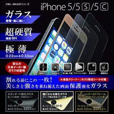 iPhone 5/5s/5c専用 画面保護強化ガラス