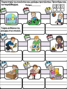 School Staff, English Class, Grammar, Teacher, Education, Comics, Professor, Teachers, Cartoons
