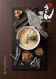 ラーメン屋『博多一風堂』と『焼とりの八兵衛』のコラボしたうどん居酒屋『イチカバチカ』 Food Graphic Design, Food Menu Design, Food Poster Design, Restaurant Poster, Restaurant Menu Design, Chinese Restaurant, Noodles Menu, Japanese Menu, Food Promotion