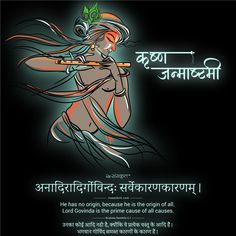 Happy Janmashtami - ReSanskrit celebrates with Krishna Satakam Shlok!